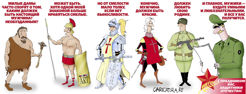 http://anekdotpro.at.ua/23_fev/8772.jpg